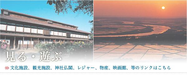 【見る・遊ぶ】文化施設、観光施設、神社仏閣、レジャー、物産、映画館などのリンク集