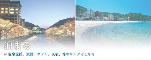 【泊まる】温泉旅館、旅館、ホテル、民宿などのリンク集