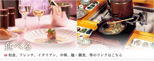 【食べる】和食、フレンチ、イタリアン、中華、麺・蕎麦など、お食事処のリンク集